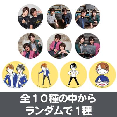 「羽多野渉・佐藤拓也のScat Babys Show!!」番組缶バッチ vol.2