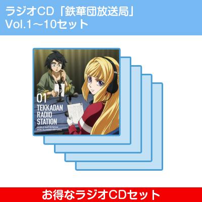 ラジオCD「鉄華団放送局」Vol.1〜10セット