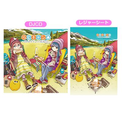 DJCD「らじキャン△~ゆるキャン△情報局~」&レジャーシートセット