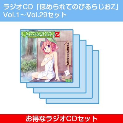 ラジオCD「ほめられてのびるらじおZ」Vol.1〜Vol.29セット
