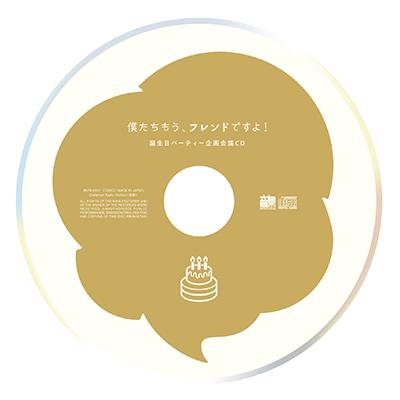 「僕たちもう、フレンドです!」誕生日イベント企画会議CD フレンジャーブロマイドセット