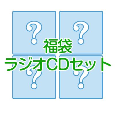 福袋 2018年 冬 〜ラジオCDセット〜