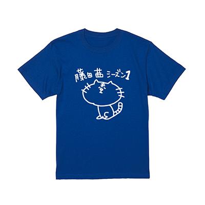 藤田茜シーズン1Tシャツその2