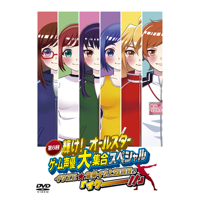 第6回輝け!オールスターゲーム声優大集合スペシャル ~イクZE☆世界イク上2019で「イクーーーーーーーー!!」~ DVD&CD豪華セット