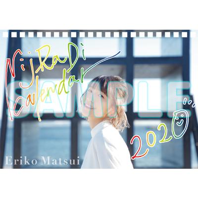 松井恵理子のにじらじっ!2020 卓上カレンダー