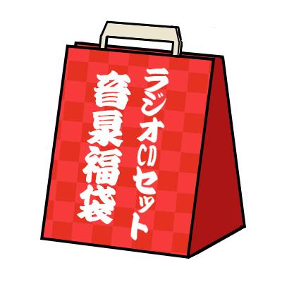 <音泉>福袋 2020年 夏 ~ラジオCDセット~