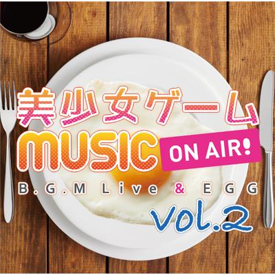 「ラジオCD美少女ゲームMUSIC ON AIR!」vol.2