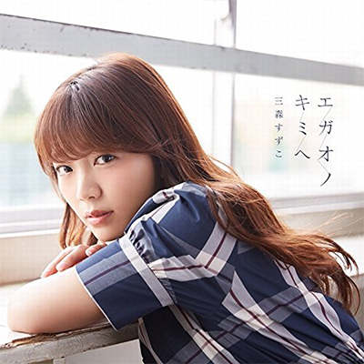 オープニングテーマ「エガオノキミヘ」三森すずこ初回限定盤