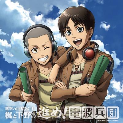 ラジオCD「進撃の巨人ラジオ ~梶と下野の進め!電波兵団~」Vol.9