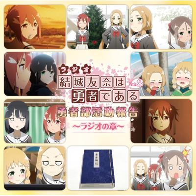 ラジオCD「結城友奈は勇者である 勇者部活動報告~ラジオの章~」Vol.2