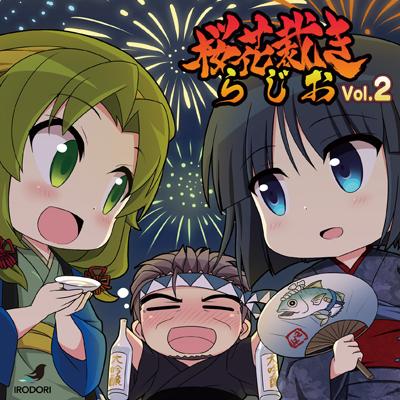ラジオCD「桜花裁きらじお」Vol.2