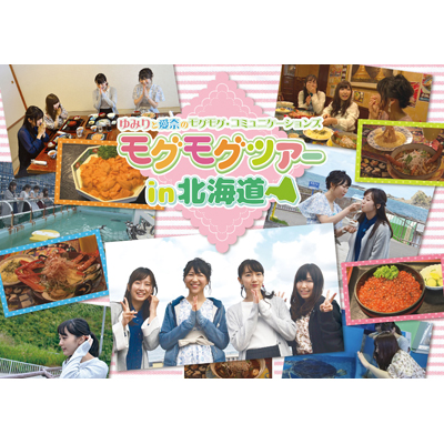 DVD「ゆみりと愛奈のモグモグ・コミュニケーションズ モグモグツアー in 北海道」