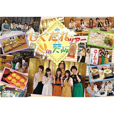 DVD「もぐだれツアー in 大阪
