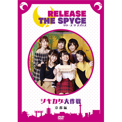 DVD「RELEASE THE SPYCEツキカゲ大作戦」京都編