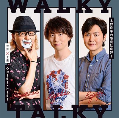 木村良平の感度は良好!対談企画「ウォーキー・トーキー」