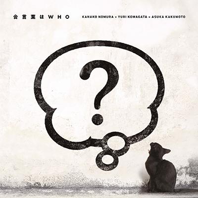 主題歌CD「合言葉はWHO」