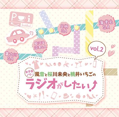 DJCD「風音と桜川未央と桃井いちごの女子会ノリでラジオがしたい!」Vol.2