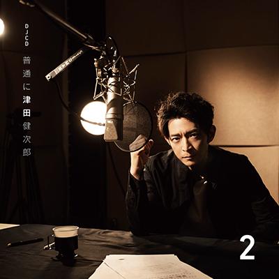 DJCD「普通に津田健次郎」Vol.2