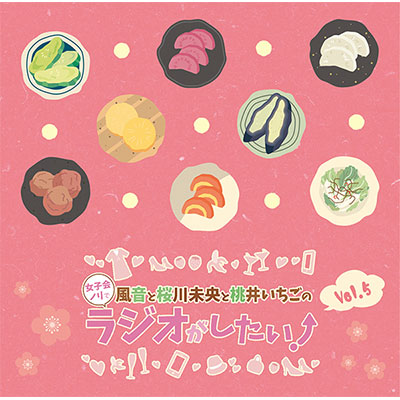 DJCD「風音と桜川未央と桃井いちごの女子会ノリでラジオがしたい!」Vol.5