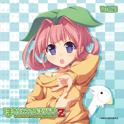ラジオCD「ほめられてのびるらじおZ」 Vol.25