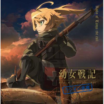 ラジオCD「幼女戦記 ラジオの悪魔」Vol.2