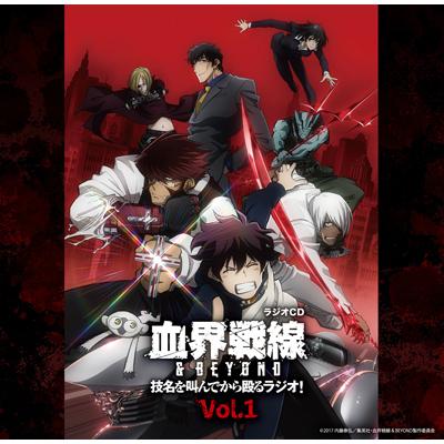 ラジオCD「TVアニメ『血界戦線&BEYOND』技名を叫んでから殴るラジオ」Vol.1