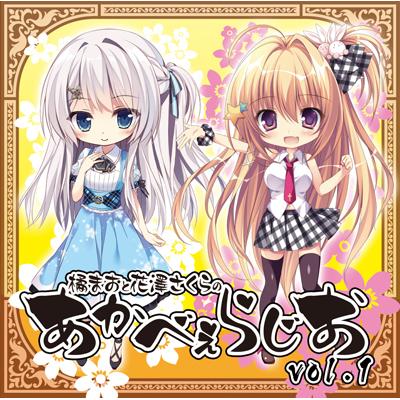 ラジオCD「橘まおと花澤さくらのあかべぇらじお」Vol.1