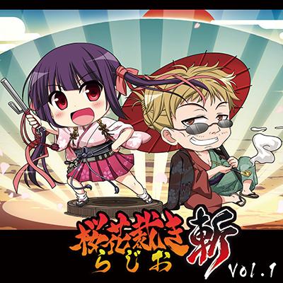 ラジオCD「桜花裁きらじお斬」Vol.1