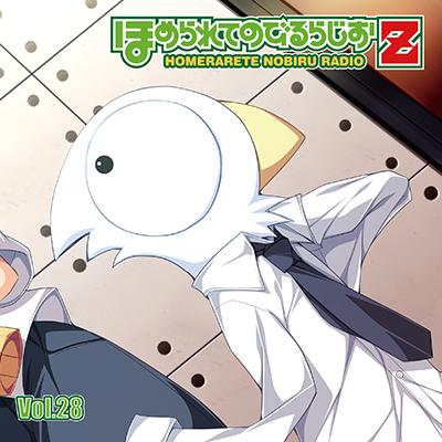 ラジオCD「ほめられてのびるらじおZ」 Vol.28