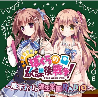 ラジオCD「ぼくらの放課後戦争!~昼下がりの逢生学園RADIO~」Vol.1