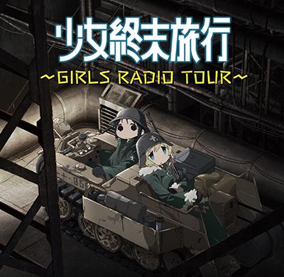 ラジオCD「少女終末旅行〜GIRLS RADIO TOUR〜」