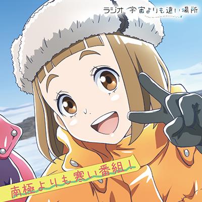 ラジオCD「宇宙よりも遠い場所〜南極よりも寒い番組〜」Vol.1