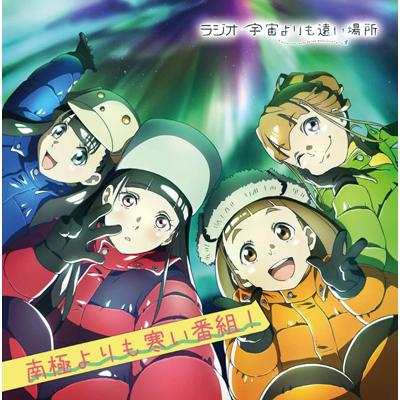ラジオCD「宇宙よりも遠い場所〜南極よりも寒い番組〜」Vol.2
