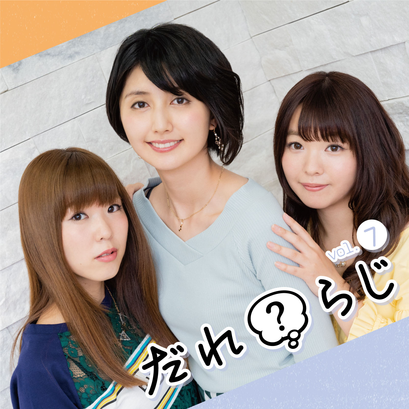 ラジオCD「だれ?らじ」Vol.7