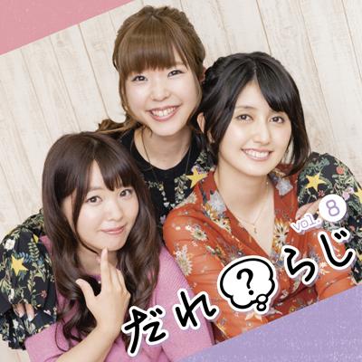 ラジオCD「だれ?らじ」Vol.8