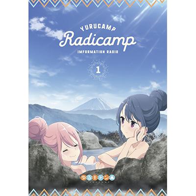 ラジオCD「らじキャン△〜ゆるキャン△情報局〜」Vol.1 【CD+DVD】
