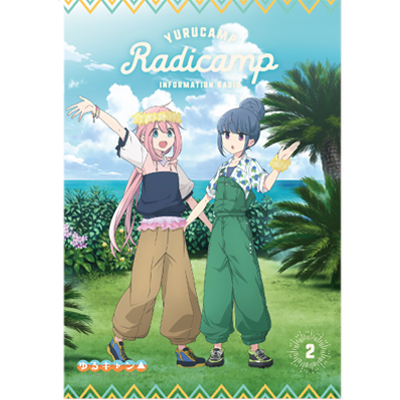ラジオCD「らじキャン△~ゆるキャン△情報局~」Vol.2 【CD+DVD】