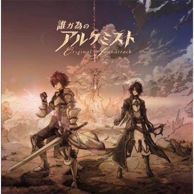 誰ガ為のアルケミスト オリジナルサウンドトラック