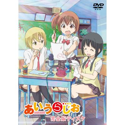 TVアニメ「あいうら」 「あいうらじお」完全版ディスク【DVD-ROM】