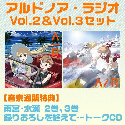 【音泉通販特典付】ラジオCD「アルドノア・ラジオ」Vol.2&Vol.3セット