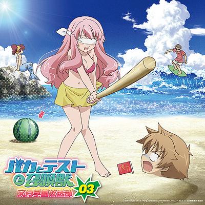 ラジオCD 「バカとテストと召喚獣 文月学園放送部」 vol.3