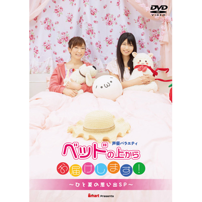 DVD「音mart presents 声優バラエティ ベッドの上からお届けします!」〜ひと夏の思い出SP〜