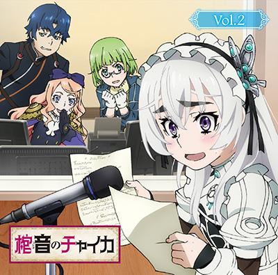 ラジオCD 「棺音(ラジオ)のチャイカ」Vol.2