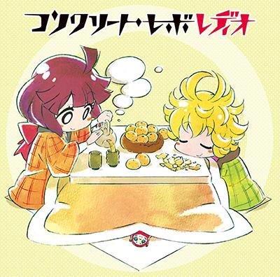 """ラジオCD「コンクリート・レボ""""レディオ""""」Vol.1"""