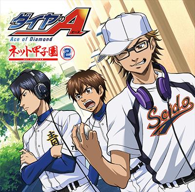 ラジオCD「ダイヤのA 〜ネット甲子園〜」 vol.2
