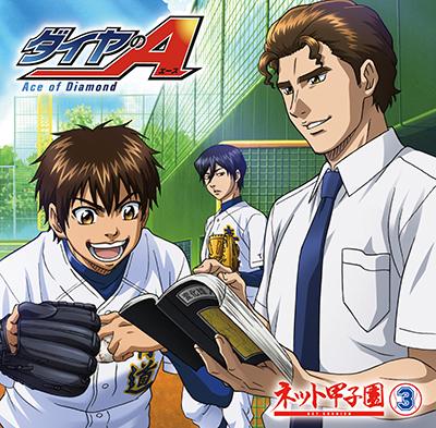 ラジオCD「ダイヤのA 〜ネット甲子園〜」Vol.3