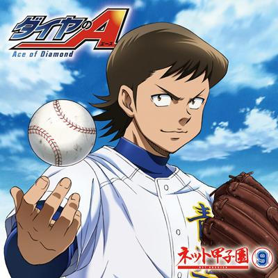 ラジオCD「ダイヤのA 〜ネット甲子園〜」 Vol.9