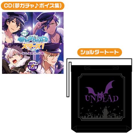 ラジオ「あんさんぶるスターズ!」〜夜闇の魔物に怯える子猫〜CD&ショルダートートセット