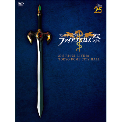 DVD 愛と勇気の25周年記念 ファイアーエムブレム祭