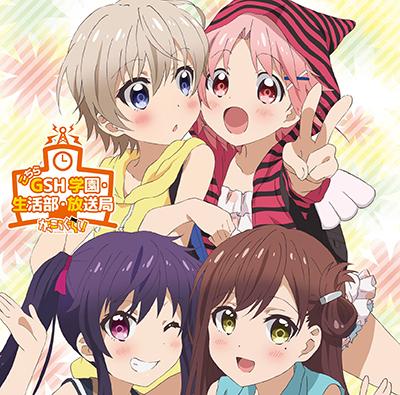 ラジオCD「TVアニメ「がっこうぐらし!」こちらGSH 学園・生活部・放送局」Vol.2